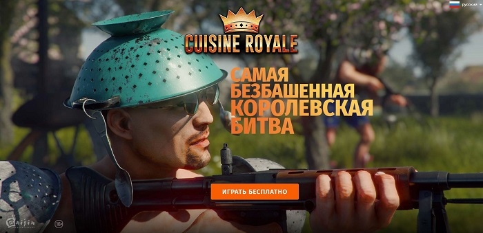 Новая Королевская битва для Вас