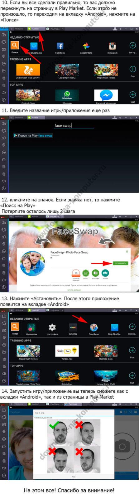 установка фейс свап на ПК