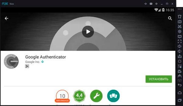 скачивание Google Authenticator через Плей Маркет