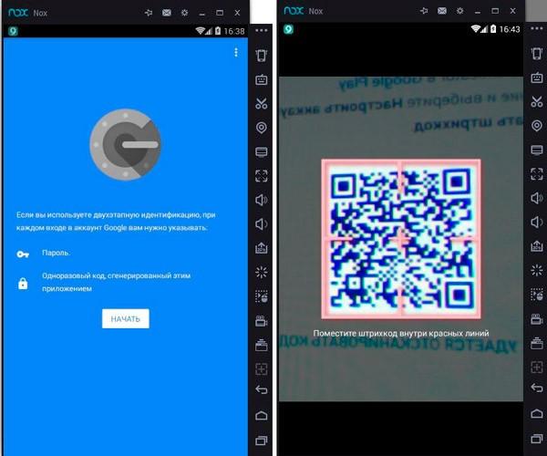 Распознавание QR кода в Гугл АУтентификаторе