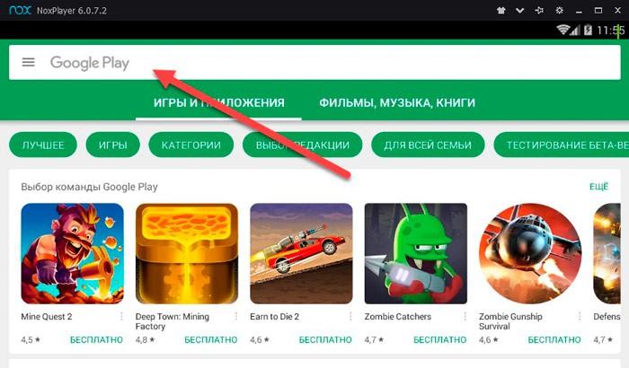 поиск PUBG Mobile в эмуляторе