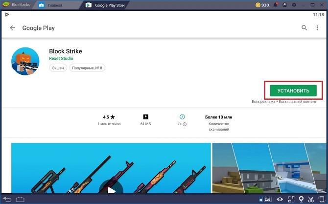 Подтвердите права для скачивания игры Block Strike на ПК