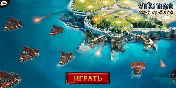 Война викингов на ПК