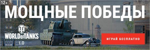Запуск WoT онлайн без эмулятора