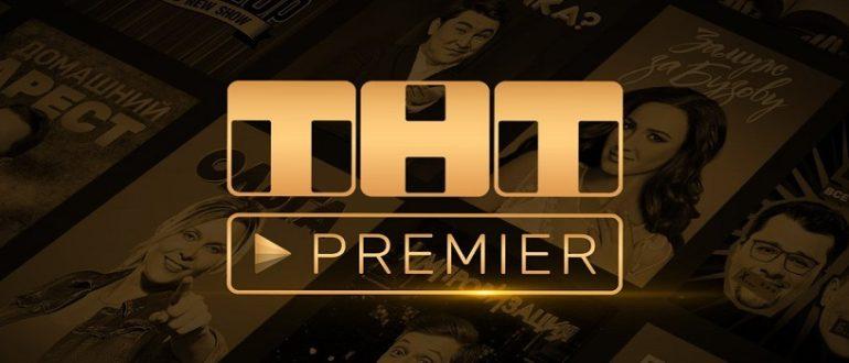 Приложение TNT Premier для Windows