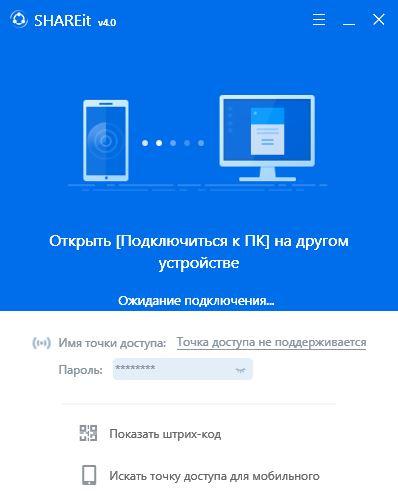 подключение устройств в программе