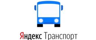 Яндекс транспорт на комп
