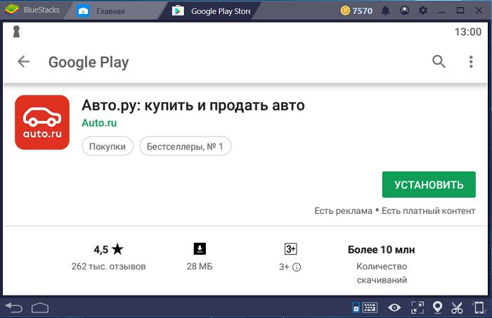 Авто.ру на ПК