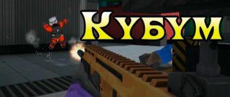 Игра Кубум: описание, особенности и запуск на ПК