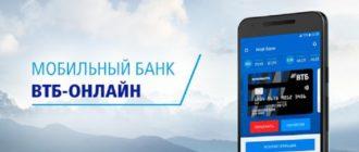 Мобильный банкинг от ВТБ на ПК