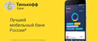 Мобильный банк Тинькофф на ПК