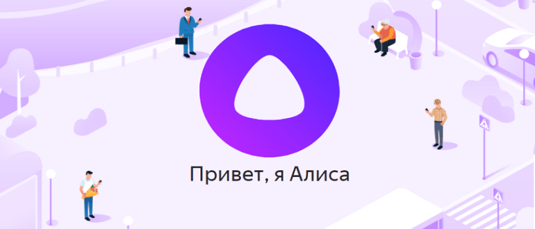 Яндекс Алиса: описание, особенности и запуск на ПК