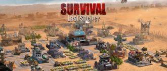 Last Shelter: Survival на ПК