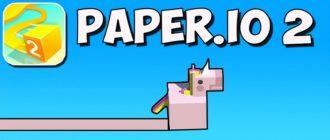 Paper.io 2: описание, особенности и запуск на ПК