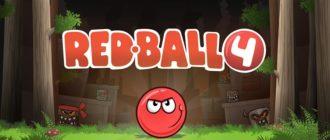 Red Ball 4: описание, особенности и запуск на ПК