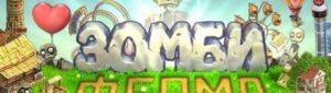 Зомби ферма: описание, особенности и запуск на ПК