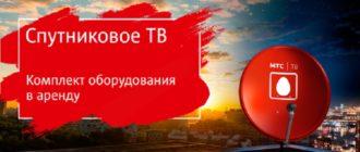 МТС ТВ на ПК