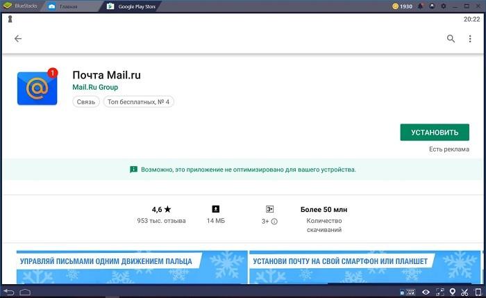 Почта Mail.Ru на ПК