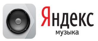 Яндекс Музыка на ПК