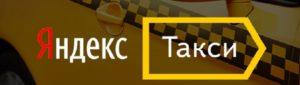 Яндекс Такси на ПК