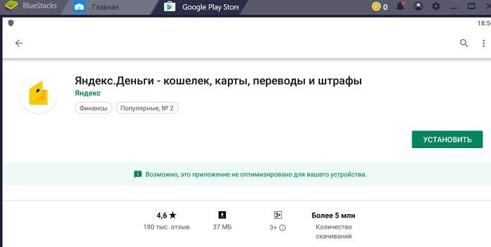 Яндекс.Деньги на ПК