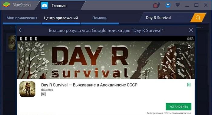 Day R Suvival на ПК