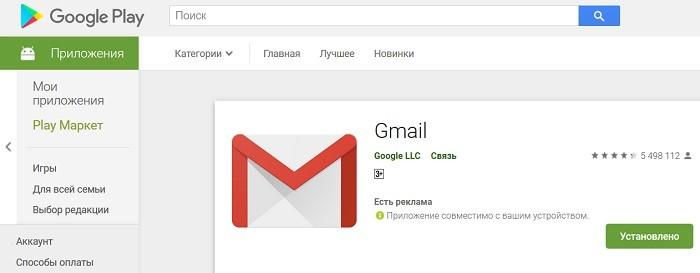 Gmail: описание, особенности и запуск на ПК