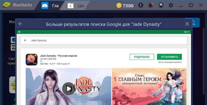 Jade Dynasty на ПК