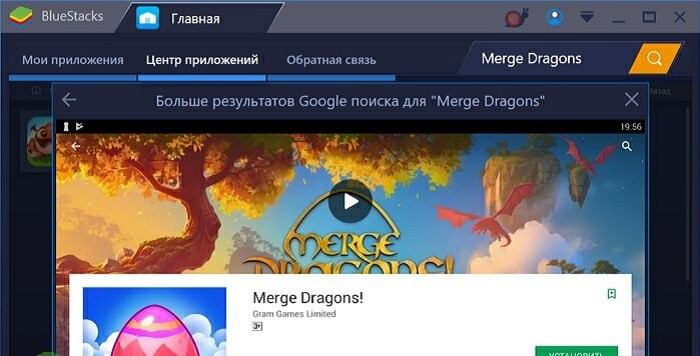 Merge dragons на ПК