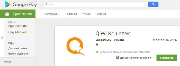 Qiwi кошелёк на ПК