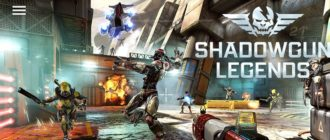 Shadowgun Legends на ПК
