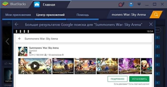 Summoners' War: Sky Arena на ПК