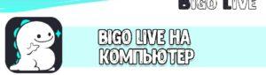 Bigo live на ПК