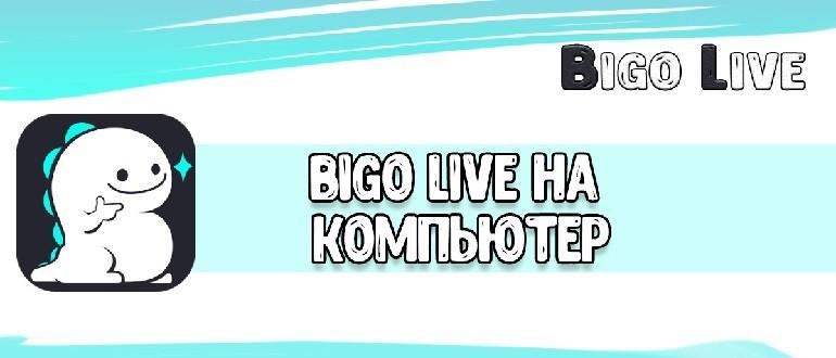 Bigo Live на компьютер