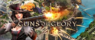 Guns of Glory для ПК