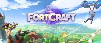FortCract для ПК