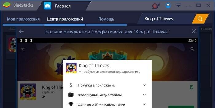 King of thieves для ПК