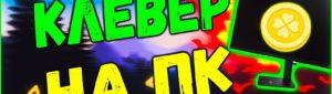 Клевер – игра с призами для ПК