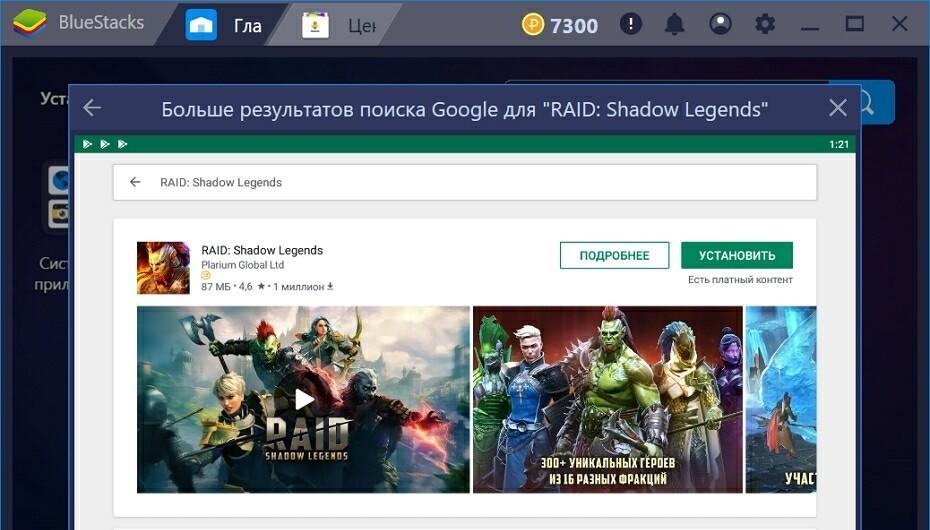 RAID Shadow Legends на компьютер