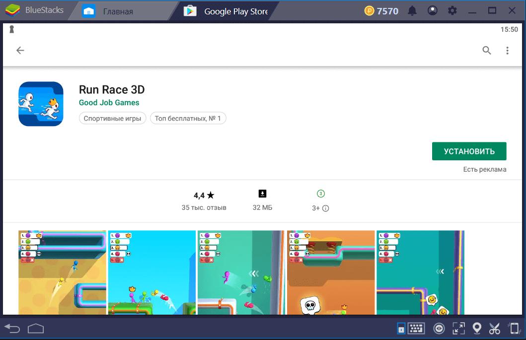 Run Race 3D для ПК