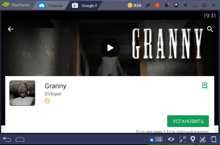 Granny для ПК