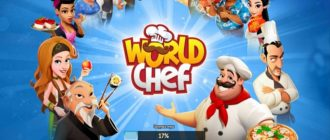 World Chef для ПК