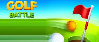 Golf battle для ПК