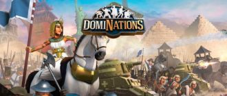DomiNations для ПК