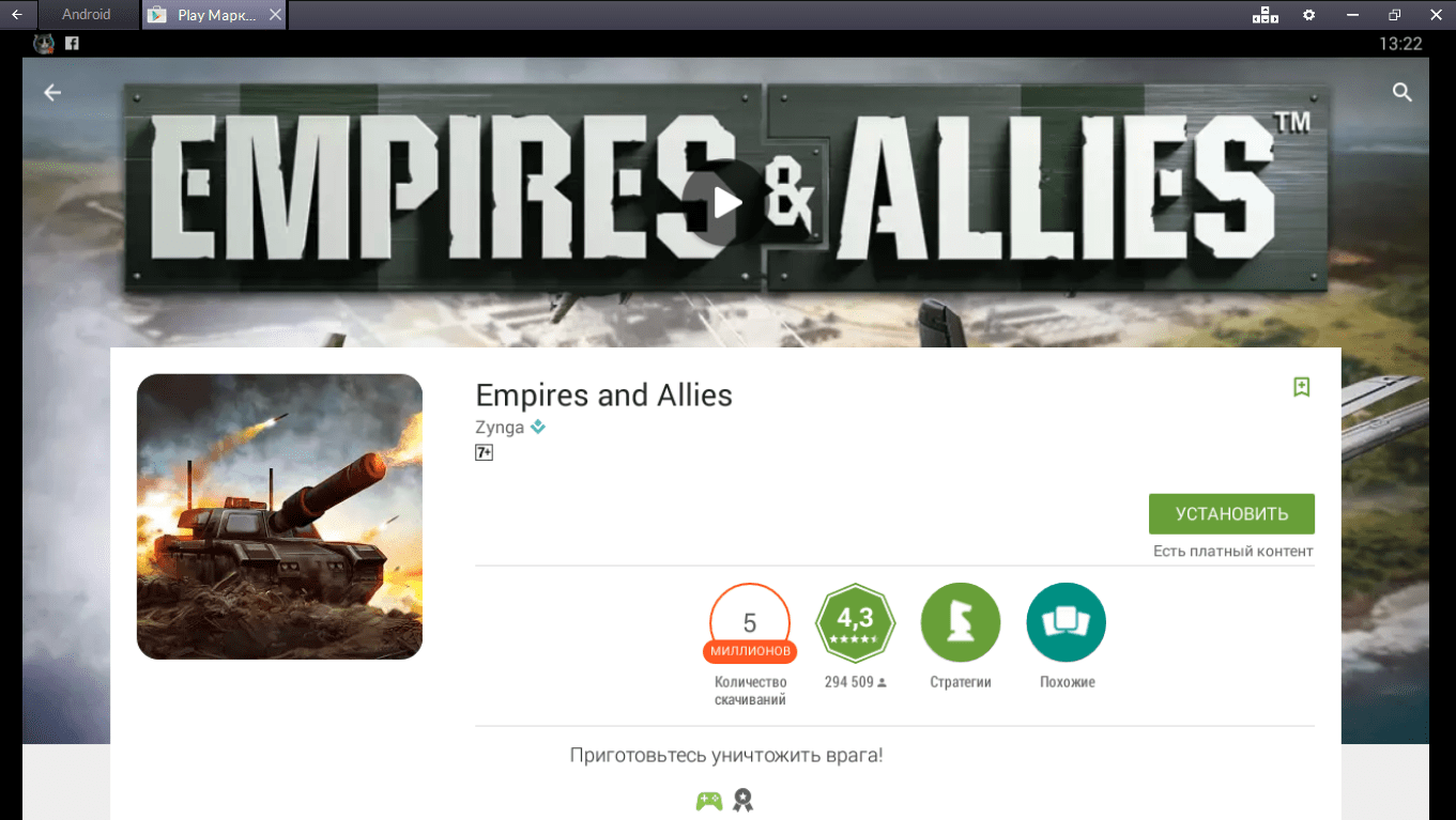 Скачать Empires and Allies на компьютер