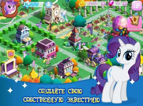 Скачать My Little Pony: Магия Принцесс на компьютер