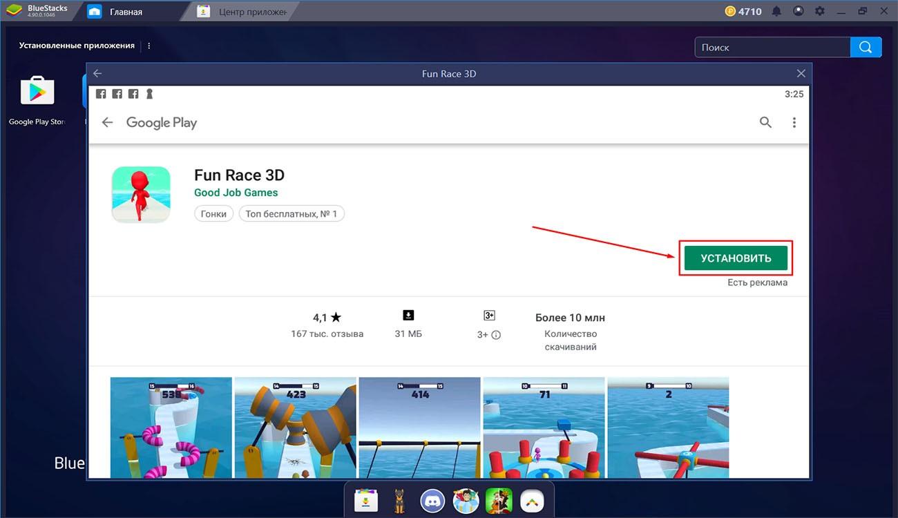 Скачать Fun Race 3D на компьютер