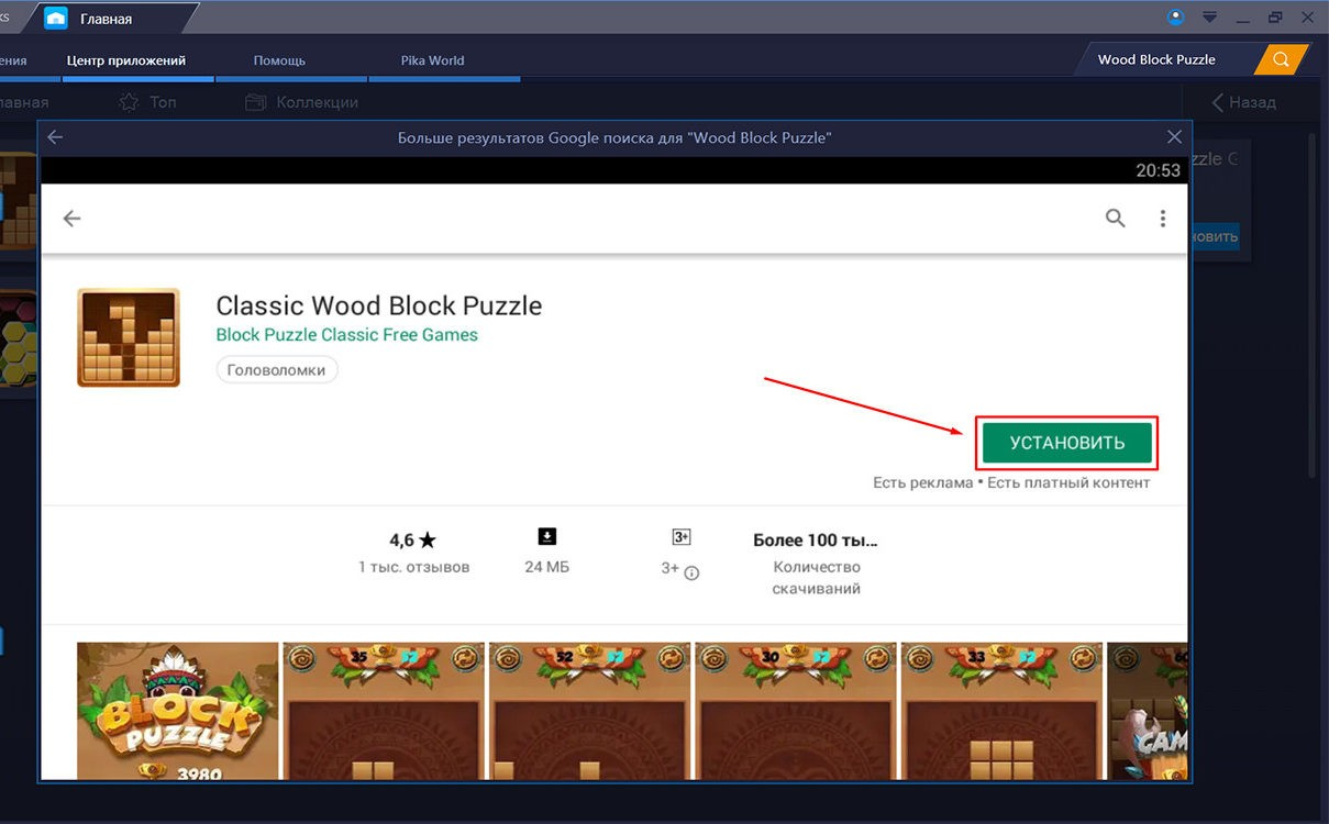 Скачать Wood Block Puzzle для компьютера