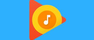 Скачать Google Play Музыка на компьютер