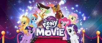 Скачать My Little Pony: Магия Принцесс на компьютер